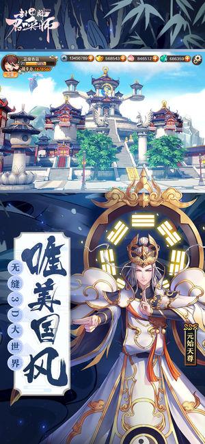 腾讯封神召唤师IOS官网体验服下载图4:
