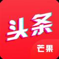 芒果头条app邀请码下载安装 v1.1.2