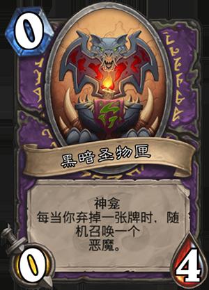炉石传说拉斯塔哈冒险模式术士攻略 术士神龛宝藏选择[多图]