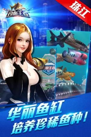钓鱼王者iOS版图3