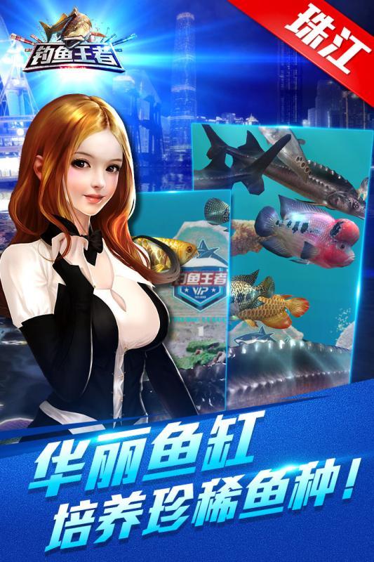 钓鱼王者游戏官方正式版图3: