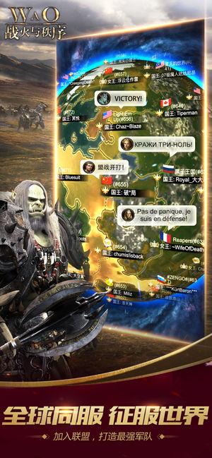 战火与秩序国际中文官网版图5: