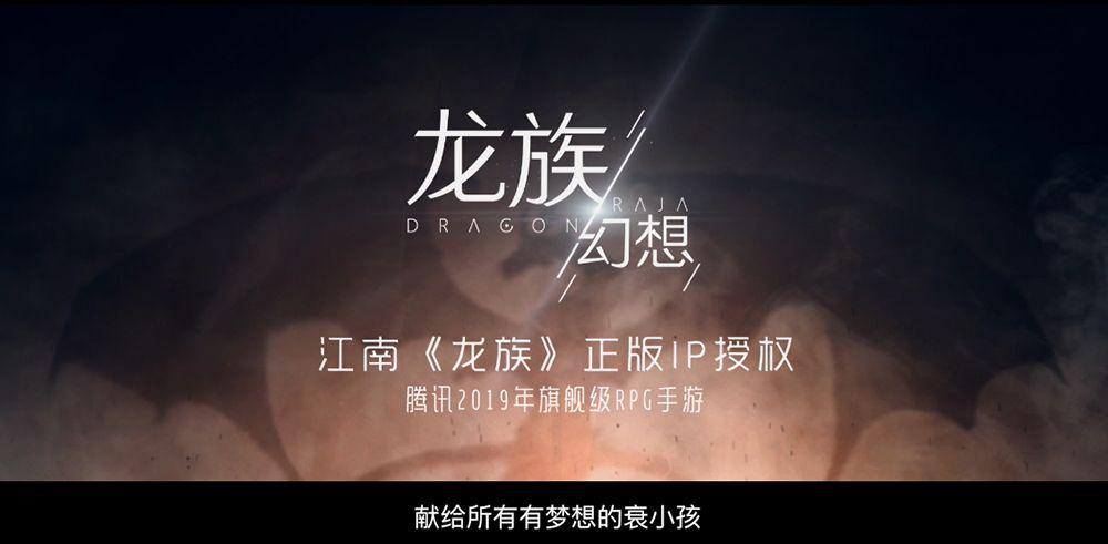 代号夏娃改名为龙族幻想 江南龙族正版IP授权[多图]