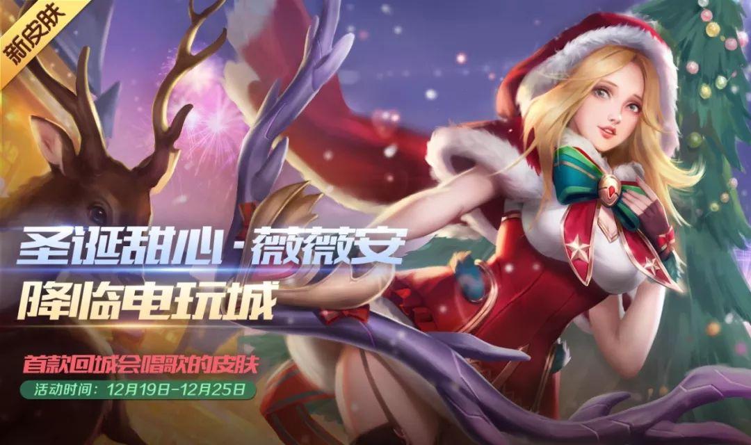 时空召唤12月19日更新公告 圣诞甜心薇薇安皮肤上架[多图]
