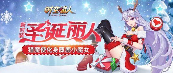时空猎人12月19日更新公告 圣诞新时装、幸运扭蛋上线[多图]
