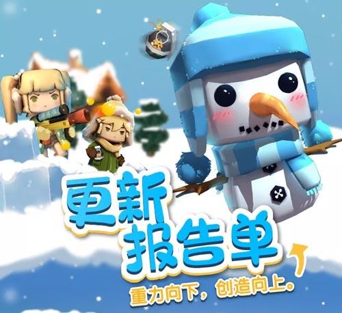 迷你世界12月20日更新公告 雪灵装扮即将上线[多图]