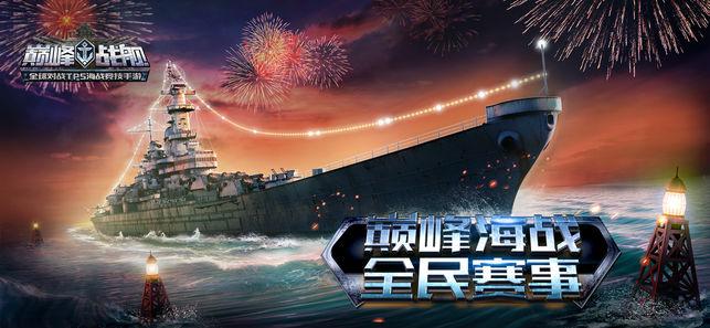 巅峰战舰手游百度版安卓下载图1: