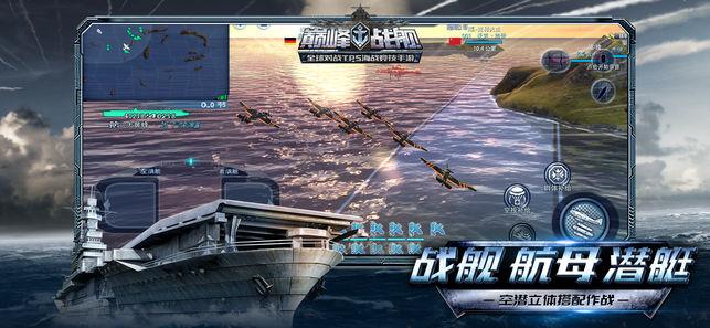 巅峰战舰手游百度版安卓下载图5: