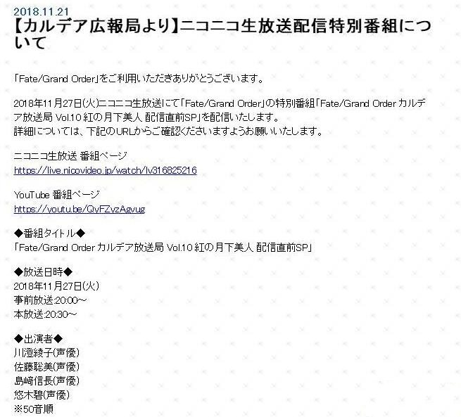 FGO日服2.3章节生放送预告 始皇帝即将登场[多图]