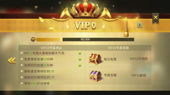 权力与纷争VIP价格表 全等级VIP特权汇总[多图]