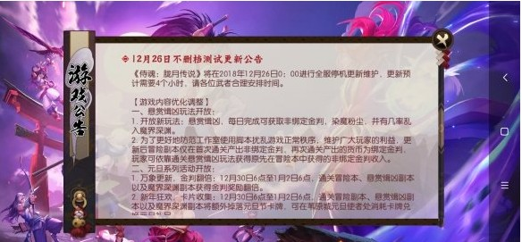 侍魂胧月传说12月26日更新公告 悬赏缉凶玩法开放[多图]