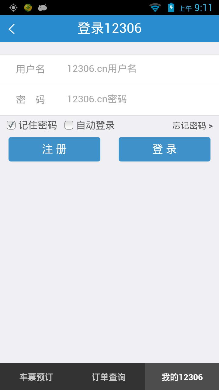 12306网上订票官方手机最新版本app下载图片1