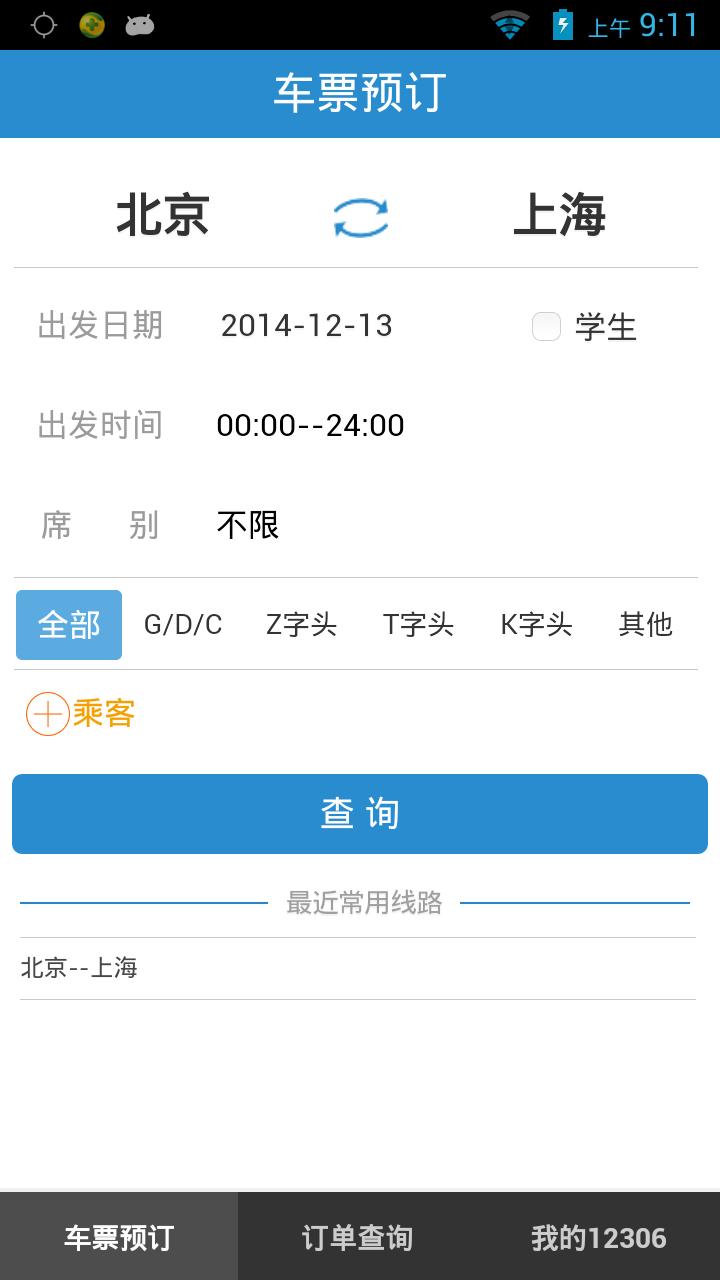 12306网上订票官方手机最新版本app下载图片3