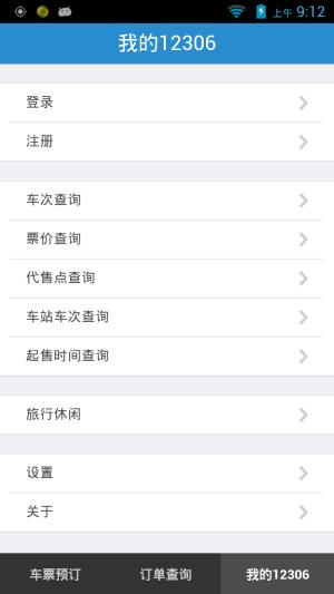 12306网上订票官方手机最新版本app下载图片2