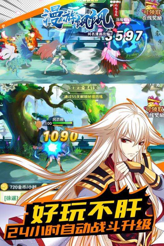 漫游飒飒游戏下载手机版图3:
