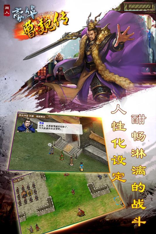 豪华曹魏传iOS已付费免费版图1:
