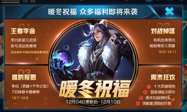 王者荣耀12月4日更新公告 暖冬祝福活动内容一览[多图]