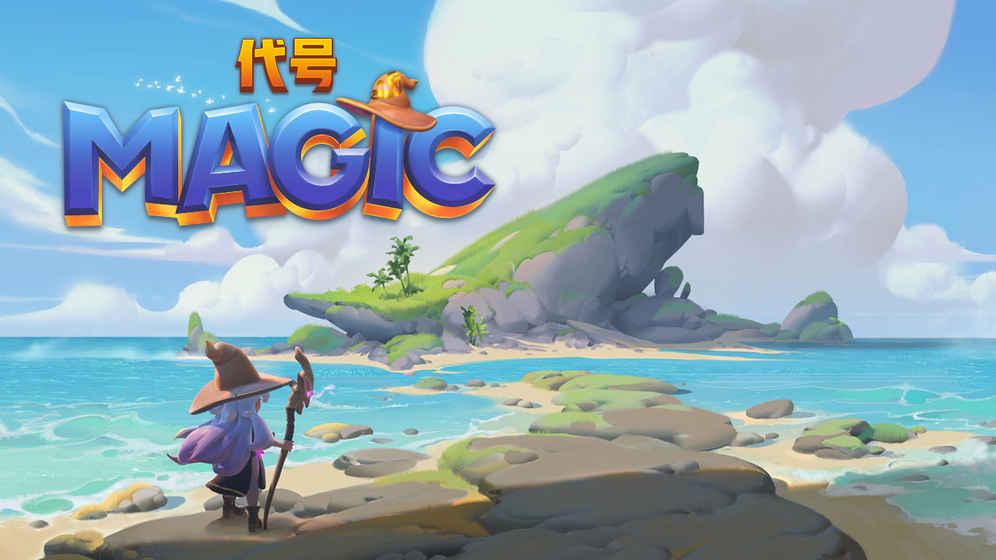 网易代号Magic