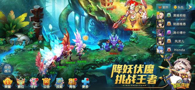 星辰奇缘手游官网iOS版图4: