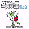 口袋妖怪雪之白下载 v1.0.1