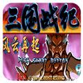 三国战纪四剑传说手机版安卓破解版 v1_1