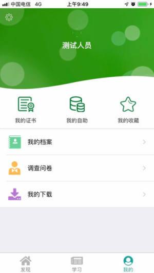 邮银e学app图3