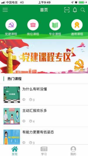 邮银e学app图1