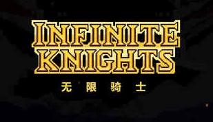 无限骑士王国守护者