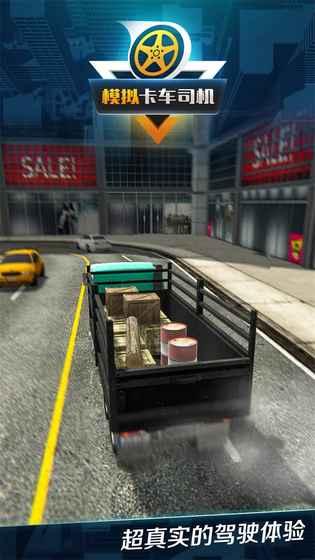 模拟卡车司机攻略大全 新手入门少走弯路[多图]