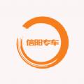 信阳专车安卓版app客户端下载 v1.1.2