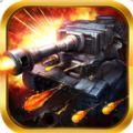 铁血坦克大战游戏下载官方网站 v1.0.1