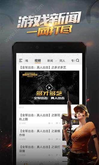 绝地求生全军出击助手下载腾讯苹果ios版图3: