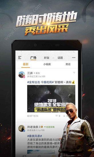 腾讯绝地求生全军出击助手官网app下载图1: