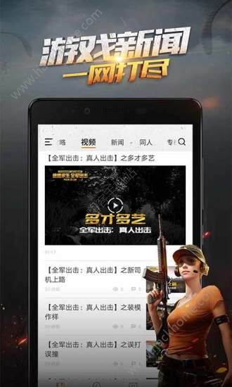 腾讯绝地求生全军出击助手官网app下载图3: