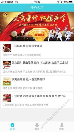 福建微云媒app图5