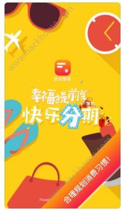 账单管家官方app下载手机版图1: