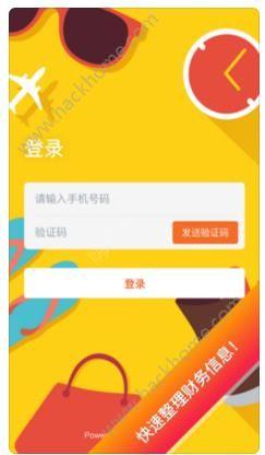 账单管家官方app下载手机版图3:
