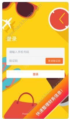 账单管家app图3