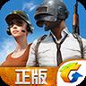 绝地求生VR手机版游戏官网下载(Virtual Battlegrounds) v2.8.0.425