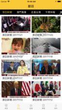 澳亚新闻app图1
