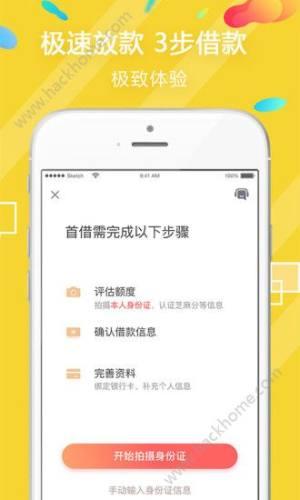 自舒贷款app图3