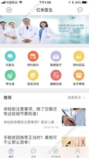 红余医生app图3