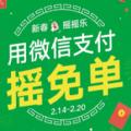 微信�u�u�芳t包免�位�尤肟� v6.5.24