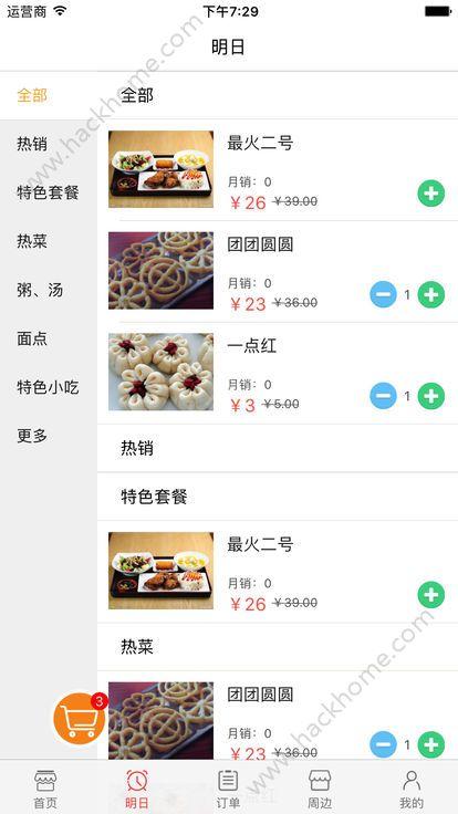 掌上餐厅168官方app下载手机版图1: