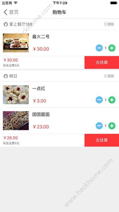 掌上餐厅168官方app下载手机版图3: