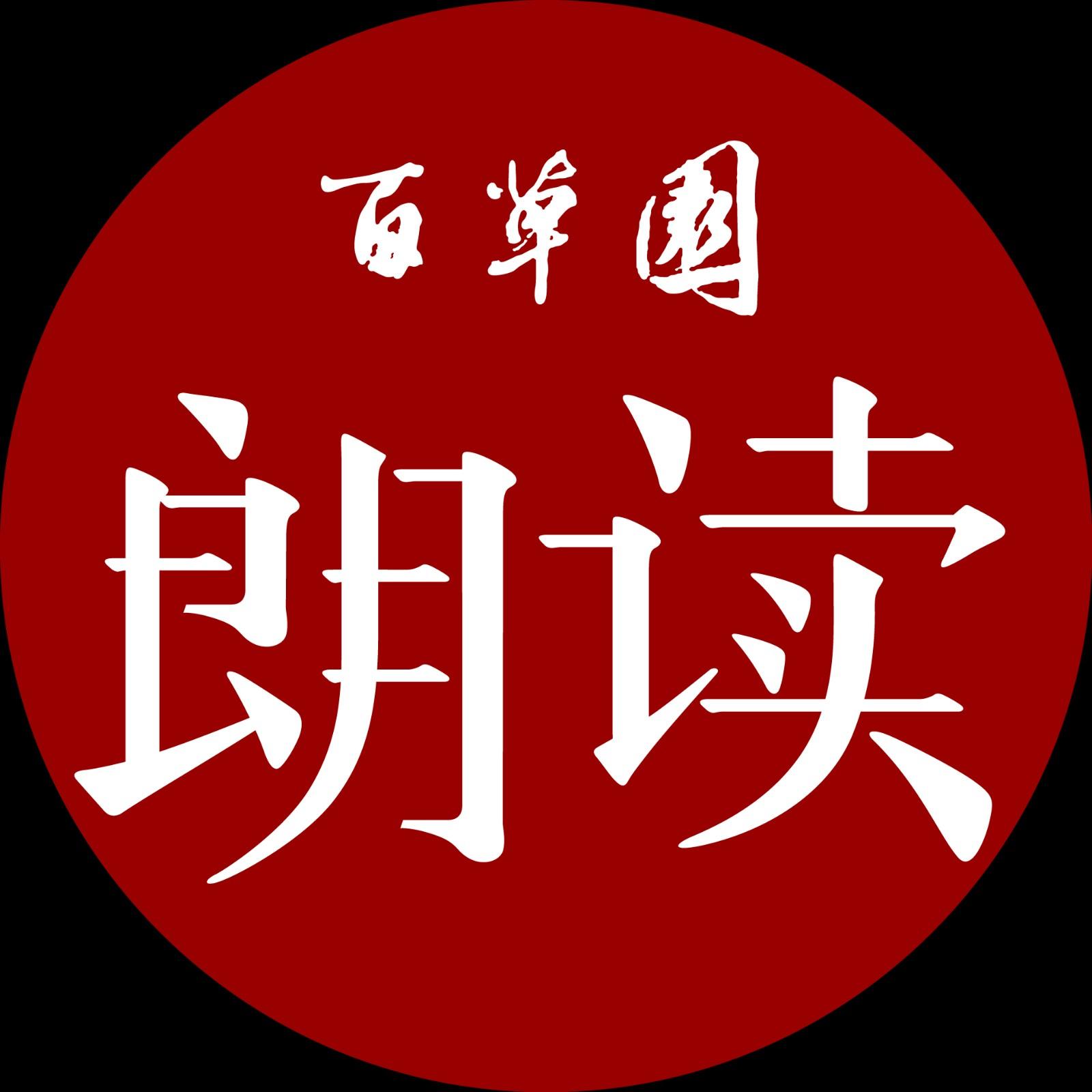 百草�@朗�x小程序
