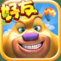 熊出没之熊熊乐园手机游戏官网安卓版 v1.3.0