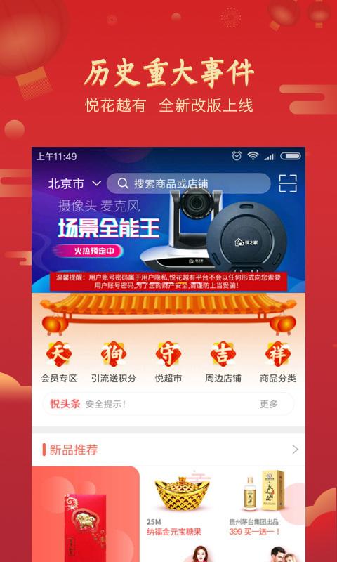 悦花越有商城官方版app下载图1: