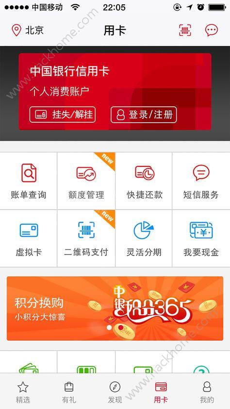 中国银行缤纷生活官网app下载图2: