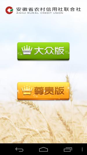 安徽农金手机银行图1